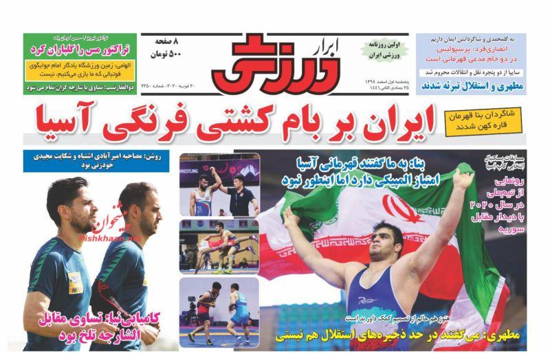 عناوین اخبار روزنامه ابرار ورزشى در روز پنجشنبه ۱ اسفند