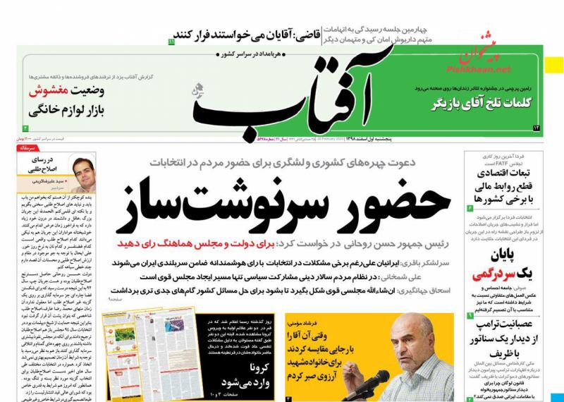 عناوین اخبار روزنامه آفتاب یزد در روز پنجشنبه ۱ اسفند