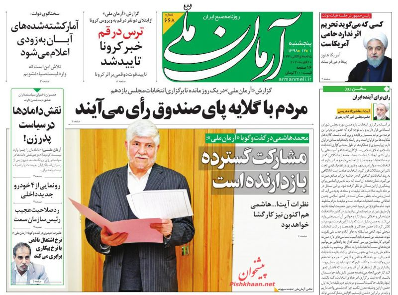 عناوین اخبار روزنامه آرمان ملی در روز پنجشنبه ۱ اسفند :