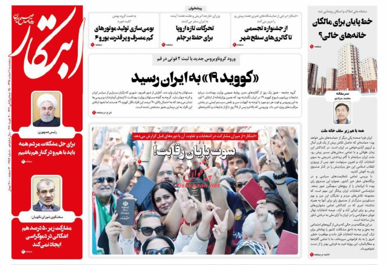 عناوین اخبار روزنامه ابتکار در روز پنجشنبه ۱ اسفند :