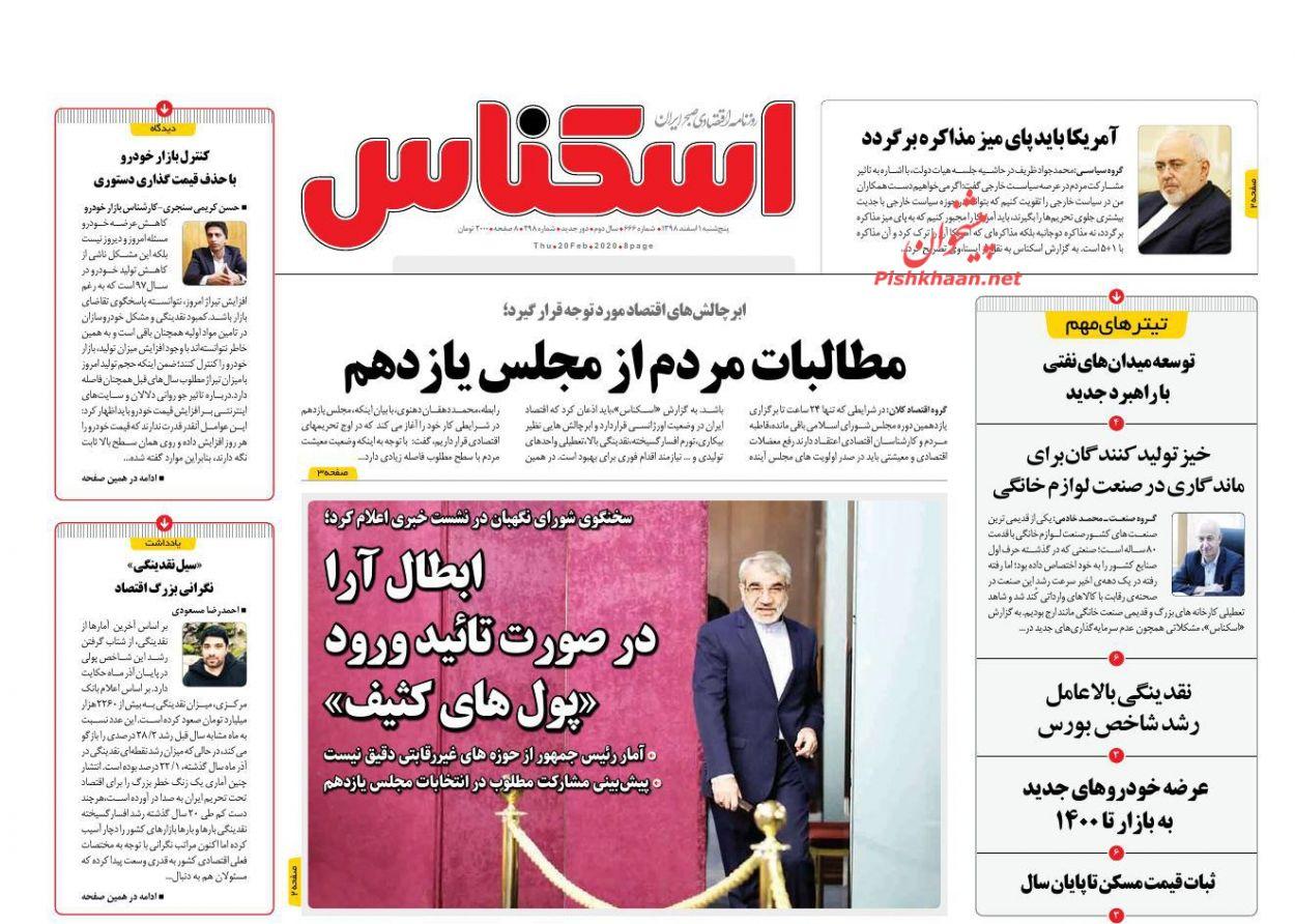 عناوین اخبار روزنامه اسکناس در روز پنجشنبه ۱ اسفند :