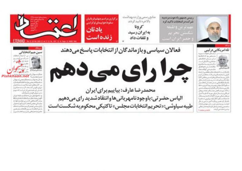 عناوین اخبار روزنامه اعتماد در روز پنجشنبه ۱ اسفند