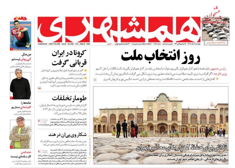 عناوین اخبار روزنامه همشهری در روز پنجشنبه ۱ اسفند
