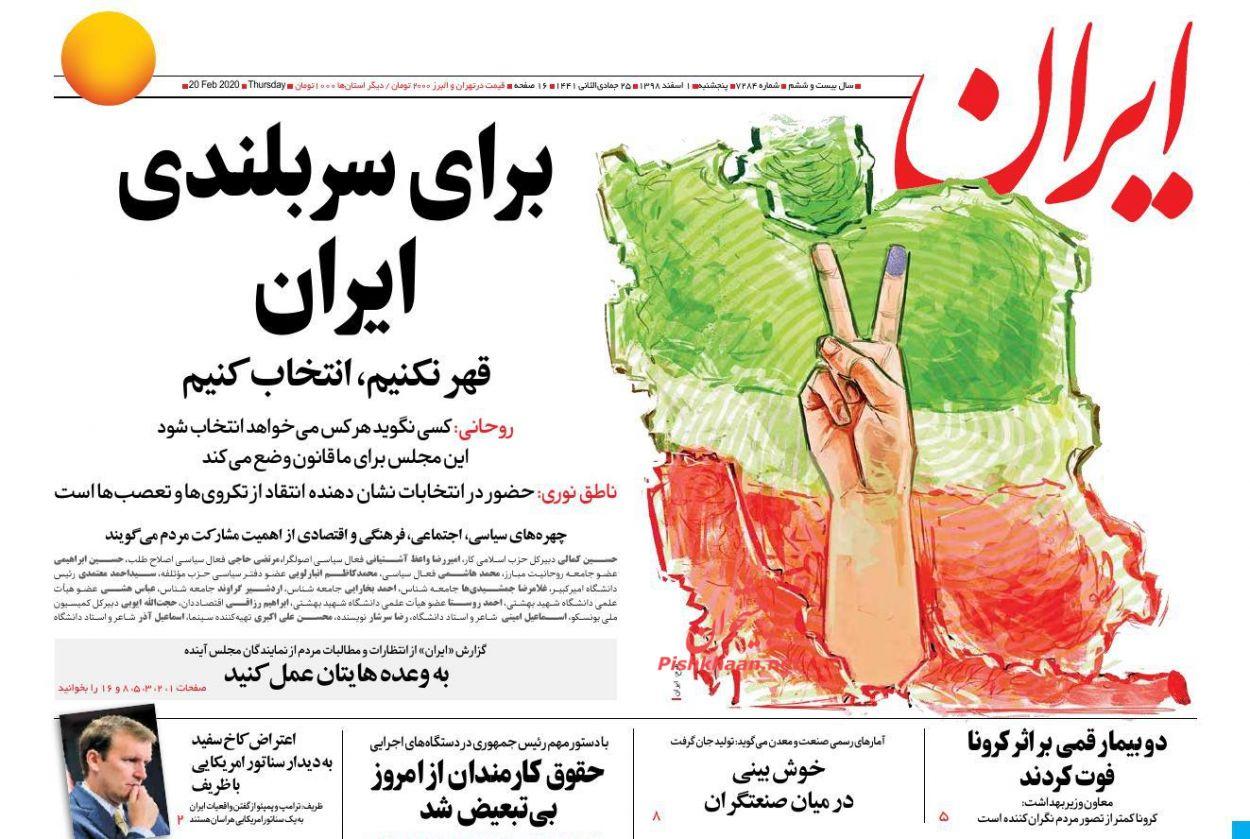 عناوین اخبار روزنامه ایران در روز پنجشنبه ۱ اسفند :