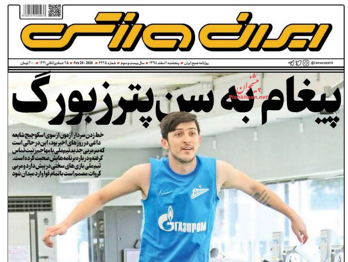 عناوین اخبار روزنامه ایران ورزشی در روز پنجشنبه ۱ اسفند :