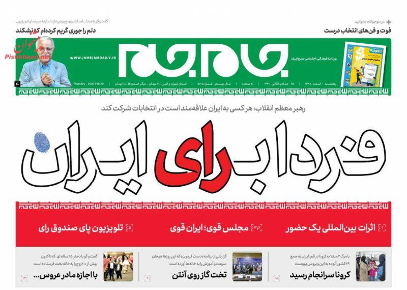 عناوین اخبار روزنامه جام جم در روز پنجشنبه ۱ اسفند