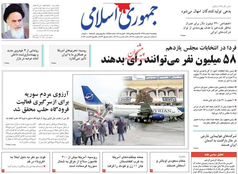 عناوین اخبار روزنامه جمهوری اسلامی در روز پنجشنبه ۱ اسفند