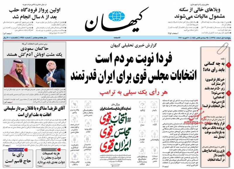 عناوین اخبار روزنامه کيهان در روز پنجشنبه ۱ اسفند :