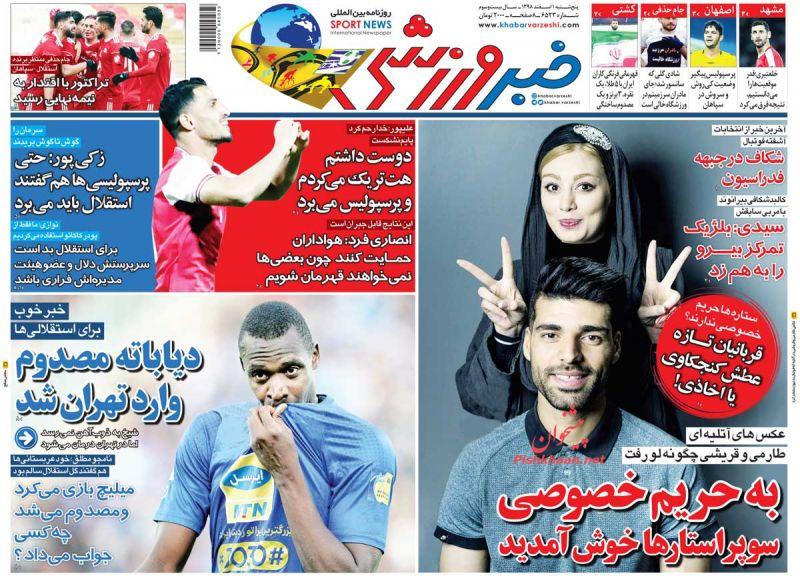 عناوین اخبار روزنامه خبر ورزشی در روز پنجشنبه ۱ اسفند