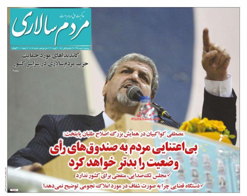 عناوین اخبار روزنامه مردم سالاری در روز پنجشنبه ۱ اسفند :