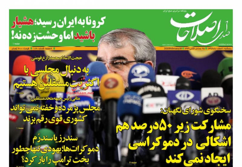 عناوین اخبار روزنامه صدای اصلاحات در روز پنجشنبه ۱ اسفند
