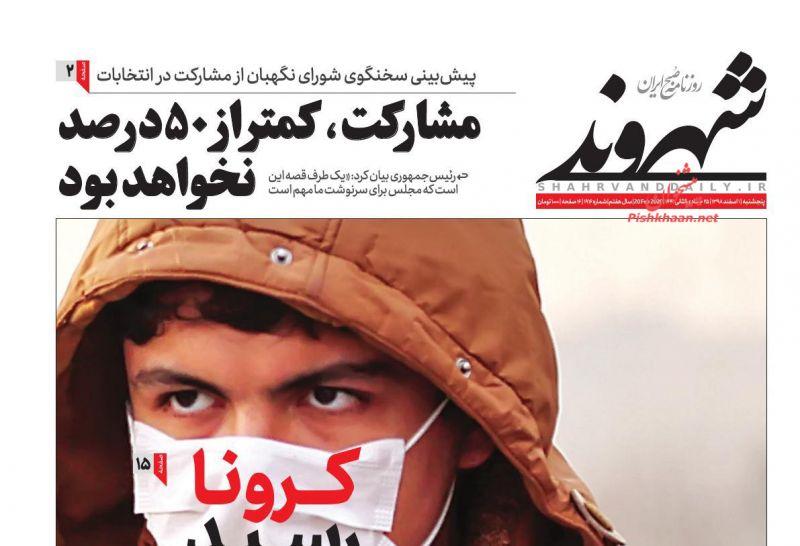 عناوین اخبار روزنامه شهروند در روز پنجشنبه ۱ اسفند