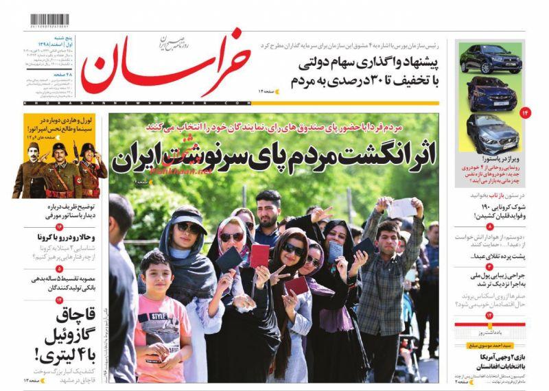 عناوین اخبار روزنامه خراسان در روز پنجشنبه ۱ اسفند