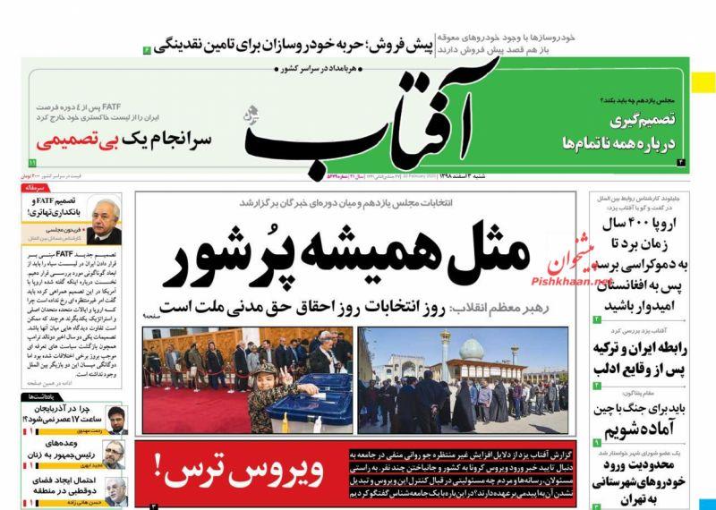 عناوین اخبار روزنامه آفتاب یزد در روز شنبه ۳ اسفند