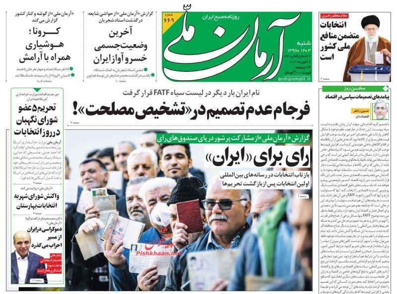 عناوین اخبار روزنامه آرمان ملی در روز شنبه ۳ اسفند