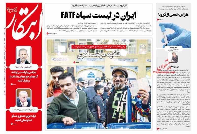 عناوین اخبار روزنامه ابتکار در روز شنبه ۳ اسفند