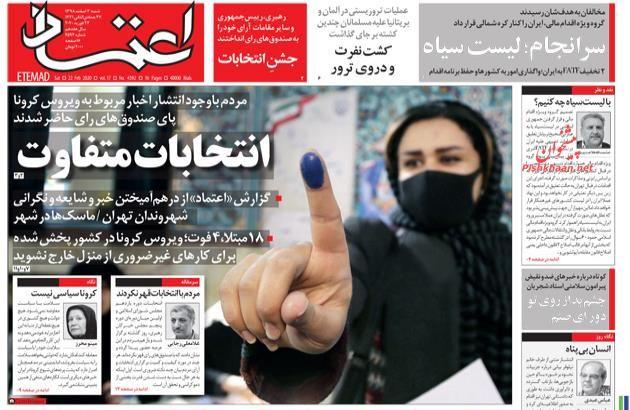 عناوین اخبار روزنامه اعتماد در روز شنبه ۳ اسفند