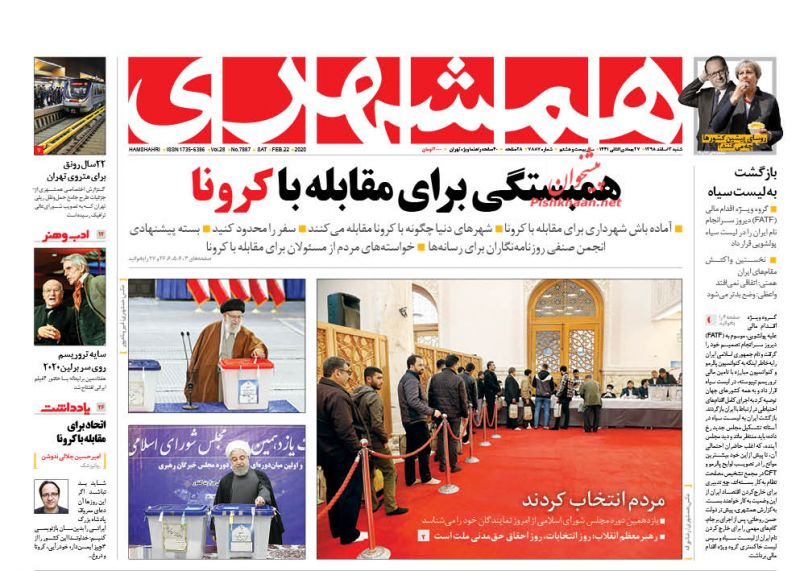 عناوین اخبار روزنامه همشهری در روز شنبه ۳ اسفند :