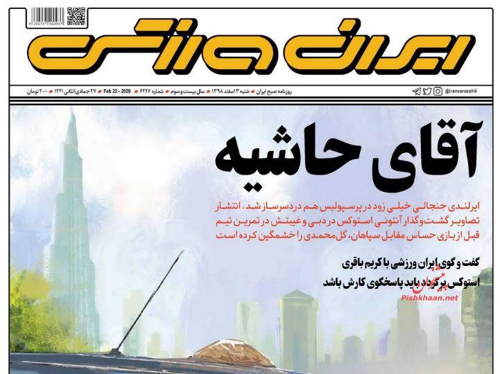 عناوین اخبار روزنامه ایران ورزشی در روز شنبه ۳ اسفند