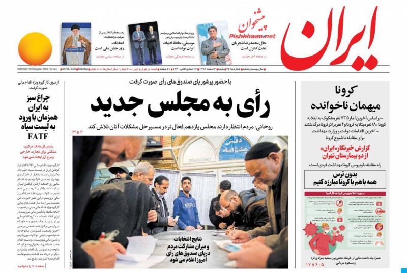 عناوین اخبار روزنامه ایران در روز شنبه ۳ اسفند