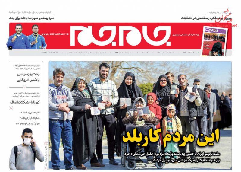 عناوین اخبار روزنامه جام جم در روز شنبه ۳ اسفند