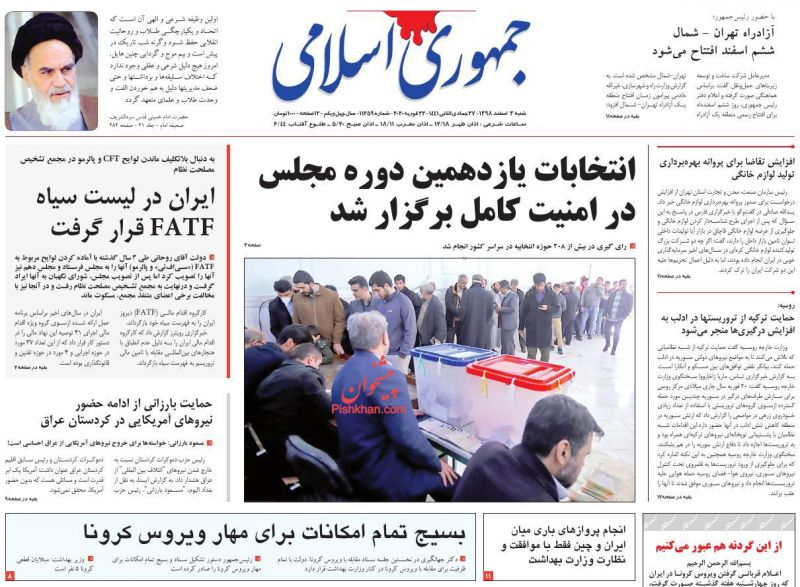 عناوین اخبار روزنامه جمهوری اسلامی در روز شنبه ۳ اسفند
