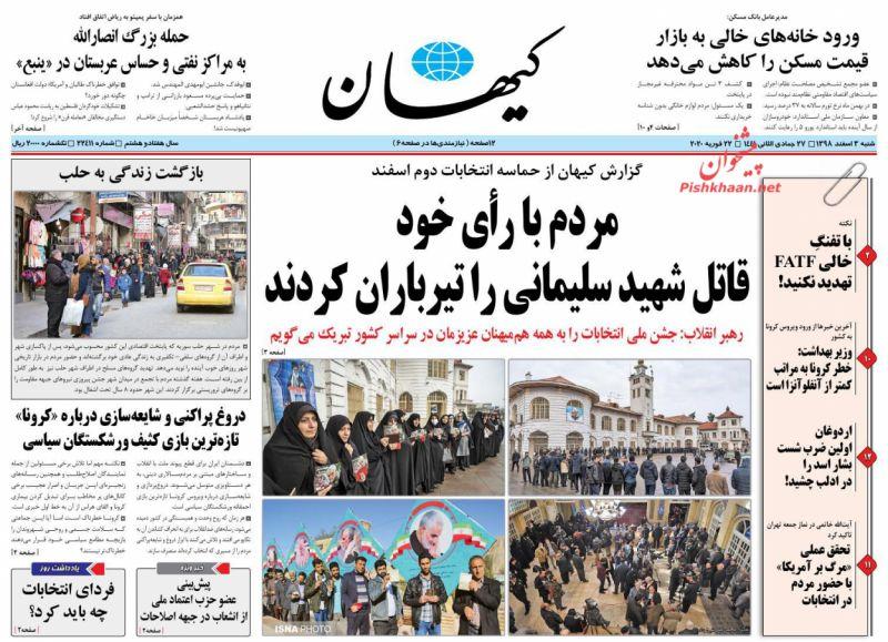 عناوین اخبار روزنامه کيهان در روز شنبه ۳ اسفند