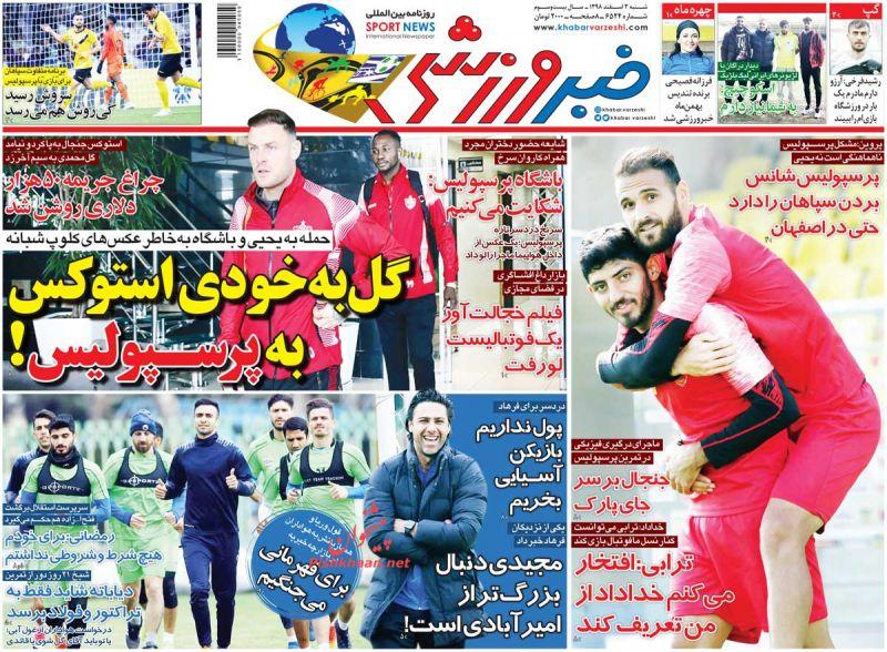 عناوین اخبار روزنامه خبر ورزشی در روز شنبه ۳ اسفند