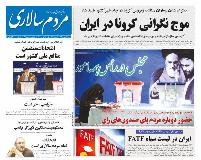 عناوین اخبار روزنامه مردم سالاری در روز شنبه ۳ اسفند