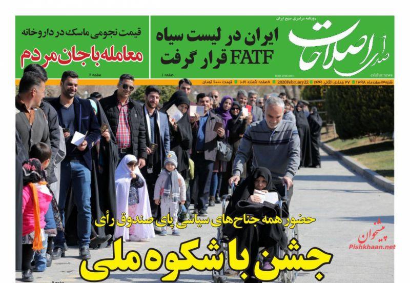عناوین اخبار روزنامه صدای اصلاحات در روز شنبه ۳ اسفند