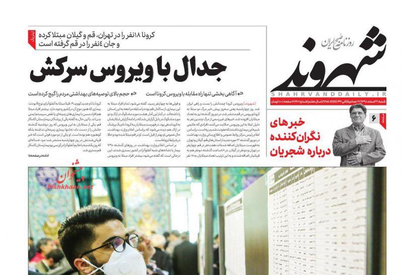 عناوین اخبار روزنامه شهروند در روز شنبه ۳ اسفند
