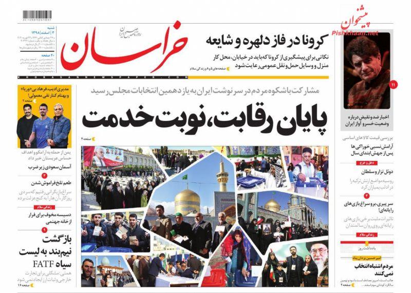 عناوین اخبار روزنامه خراسان در روز شنبه ۳ اسفند