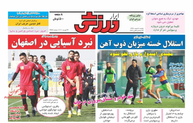 عناوین اخبار روزنامه ابرار ورزشى در روز یکشنبه ۴ اسفند