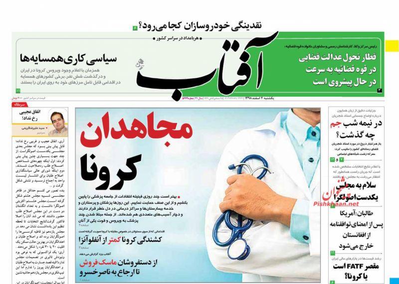 عناوین اخبار روزنامه آفتاب یزد در روز یکشنبه ۴ اسفند