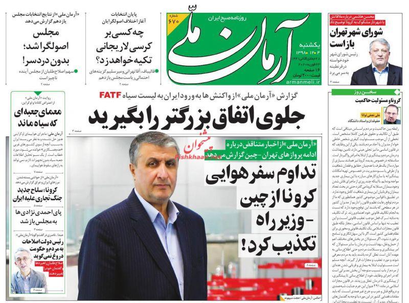 عناوین اخبار روزنامه آرمان ملی در روز یکشنبه ۴ اسفند