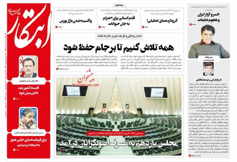 عناوین اخبار روزنامه ابتکار در روز یکشنبه ۴ اسفند