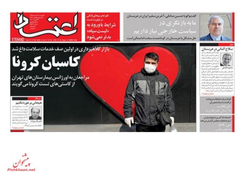عناوین اخبار روزنامه اعتماد در روز یکشنبه ۴ اسفند