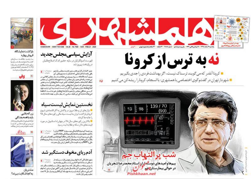 عناوین اخبار روزنامه همشهری در روز یکشنبه ۴ اسفند