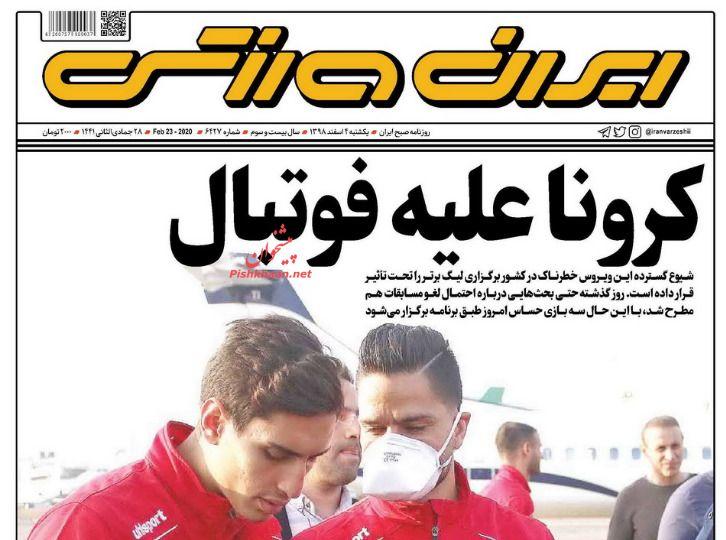 عناوین اخبار روزنامه ایران ورزشی در روز یکشنبه ۴ اسفند