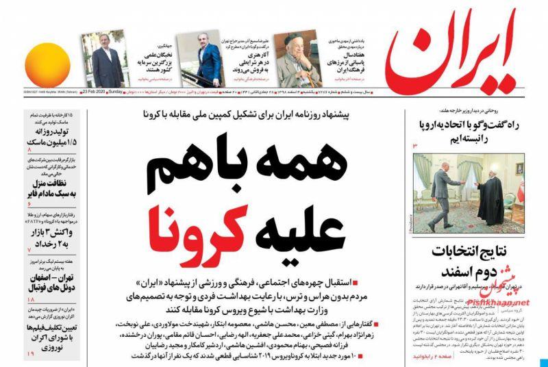 عناوین اخبار روزنامه ایران در روز یکشنبه ۴ اسفند