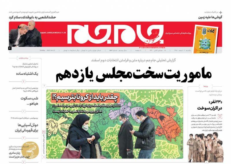 عناوین اخبار روزنامه جام جم در روز یکشنبه ۴ اسفند