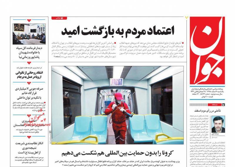 عناوین اخبار روزنامه جوان در روز یکشنبه ۴ اسفند