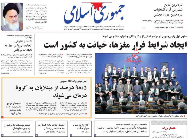 عناوین اخبار روزنامه جمهوری اسلامی در روز یکشنبه ۴ اسفند