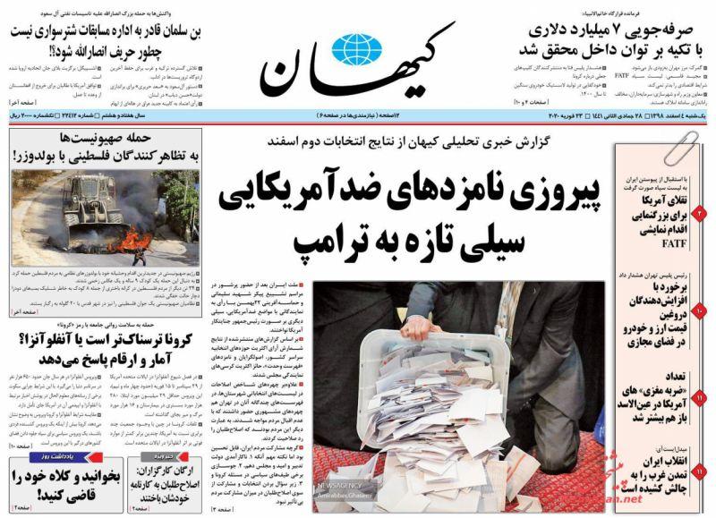 عناوین اخبار روزنامه کيهان در روز یکشنبه ۴ اسفند