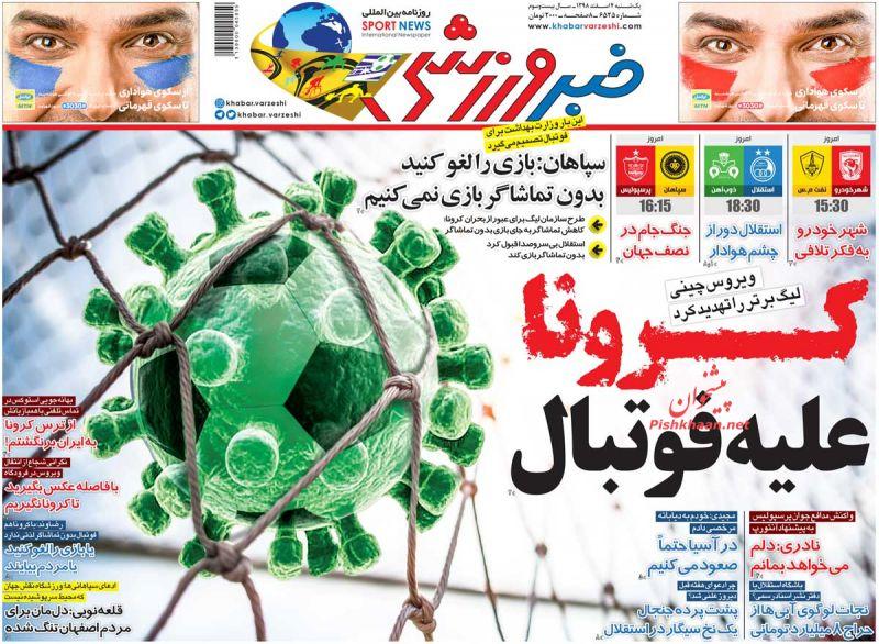 عناوین اخبار روزنامه خبر ورزشی در روز یکشنبه ۴ اسفند
