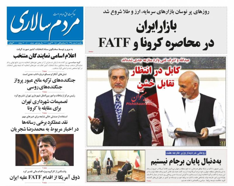 عناوین اخبار روزنامه مردم سالاری در روز یکشنبه ۴ اسفند