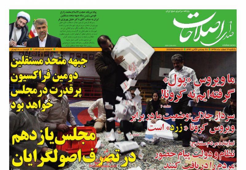 عناوین اخبار روزنامه صدای اصلاحات در روز یکشنبه ۴ اسفند