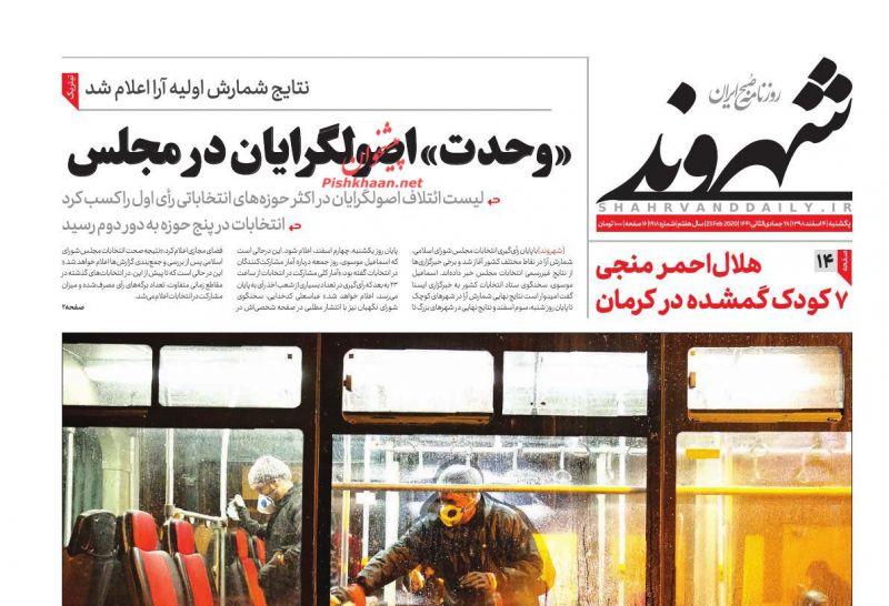 عناوین اخبار روزنامه شهروند در روز یکشنبه ۴ اسفند
