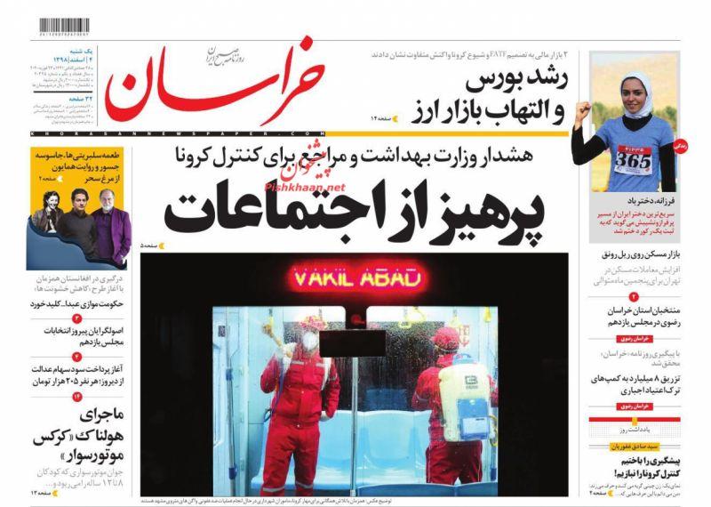 عناوین اخبار روزنامه خراسان در روز یکشنبه ۴ اسفند