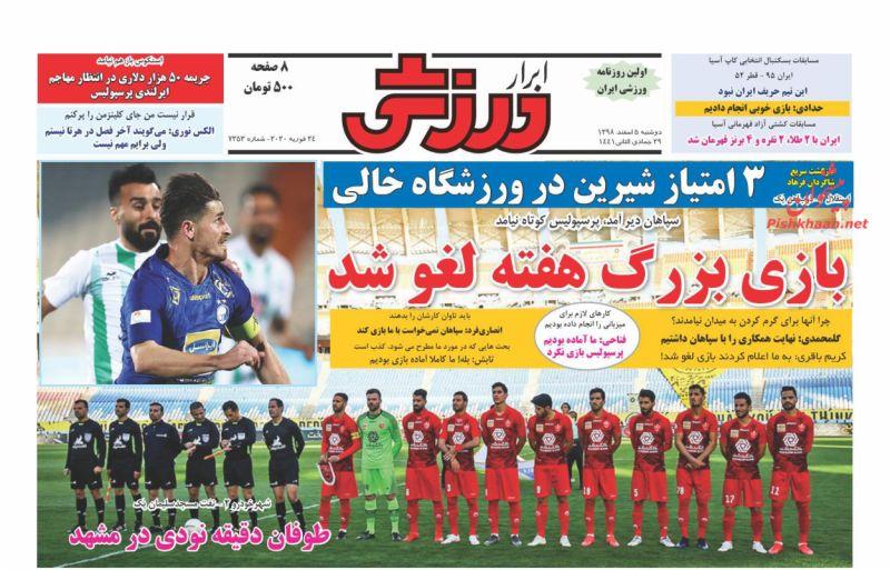 عناوین اخبار روزنامه ابرار ورزشى در روز دوشنبه ۵ اسفند